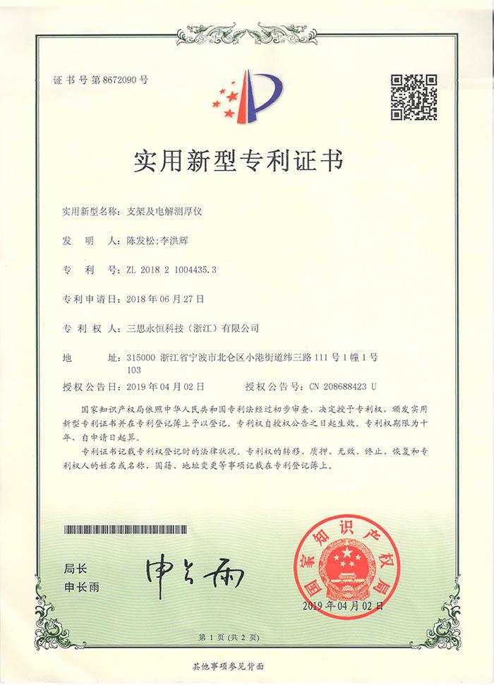 专利号:ZL 2018 2 1004435.3