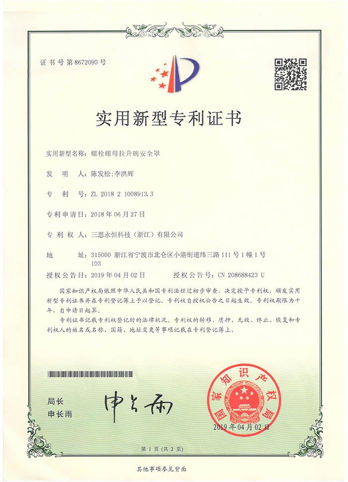 专利号:ZL 2018 2 1008913.3