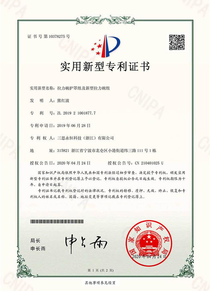 专利号:ZL 2019 2 1001877.7