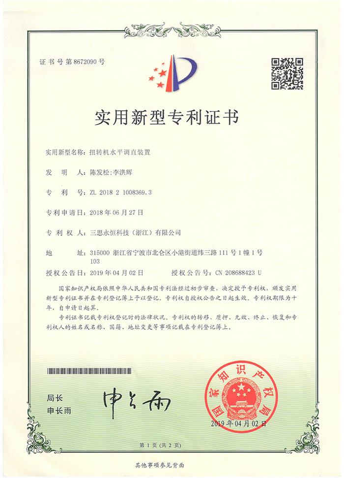 专利号:ZL 2018 2 1008369.3